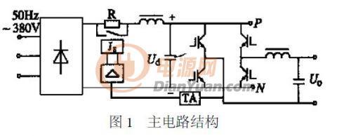 通用型igbt变频电源的研制过程