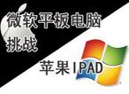微软平板电脑挑战苹果ipad
