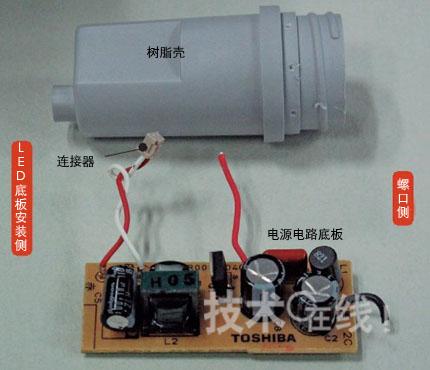 新型LED灯泡内部构造揭秘(三):电源电路尺寸明显不同 - 水起风声 - 漫步云端,我心飞翔