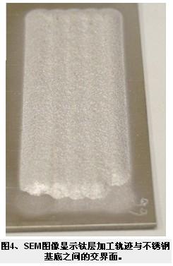 SEM图像显示钛层加工轨迹与不锈钢