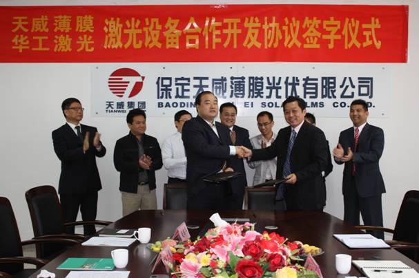 华工激光与保定天威签定光伏产品线激光设备合作协议