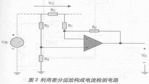 汽车电子电流检测方法分析