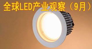 全球LED产业观察(9月)