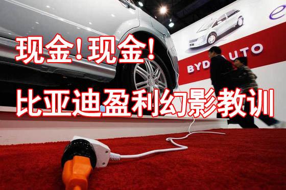 中国企业应从比亚迪自巅峰到困顿的过程中学到什么?