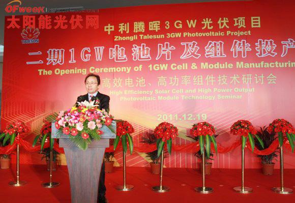中利腾晖董事长王柏兴先生发表贺词