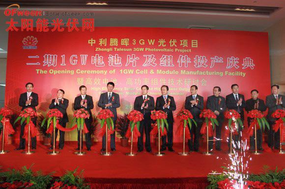 中利腾晖3GW光伏项目二期1GW电池片及组件投产庆典现场