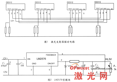 激光发射器驱动电路