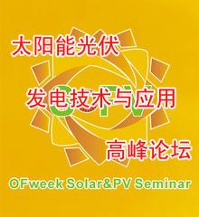 2010 太阳能光伏发电技术与市场高峰论坛