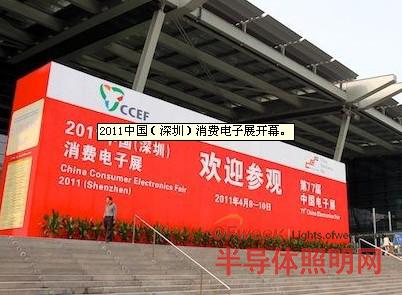 2011中国(深圳)消费电子展开幕