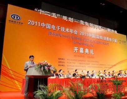 2011中国(深圳)消费电子展开幕典礼