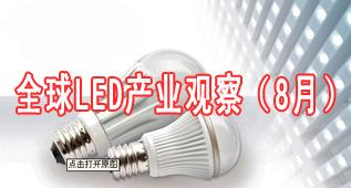 全球LED产业观察(8月)_LED产业观察,LED产业,产业观察,LED标准,LED市场,LED政策