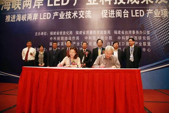 福建省光电行业协会和台湾LED路灯产业联盟签约