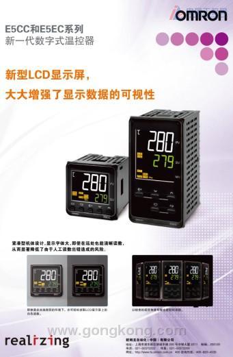 欧姆龙推出e5cc/e5ec系列温控器