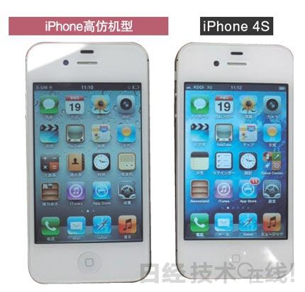 IPhone 4S正品和高仿
