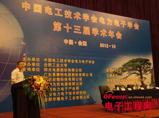 三菱电机机电(上海)有限公司 半导体事业部华南区应用技术经理马先奎先生作大会报告