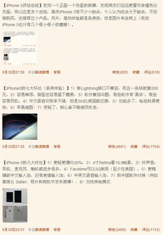 李开复评测iPhone 5:八好七坏