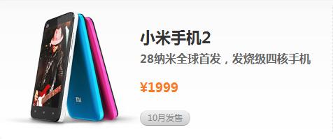 小米2代首批20万部将于10月18日发售
