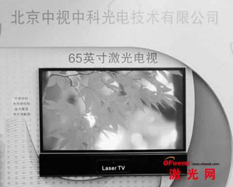 激光电视在今年举办的中国北京科技博览会上展出
