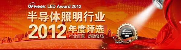 OFweek2012半导体照明行业年度评选入围名单公布 邀请行业人士共襄盛事