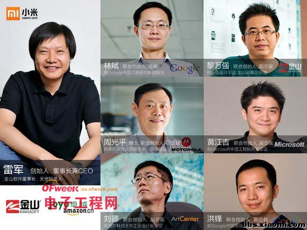 小米公司七位创始人