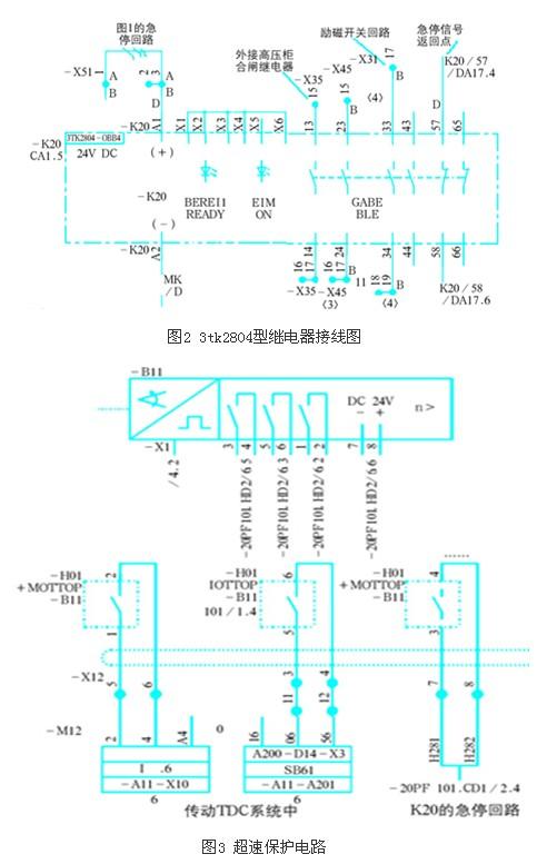 的确不正常,西门子3tk2804型继电器接线见图2的k20回路,k20有两个发光