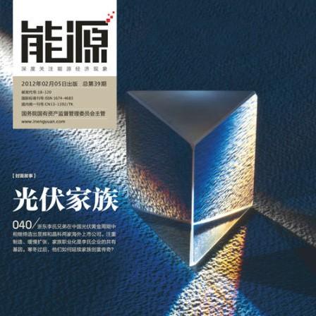 光伏家族传奇:浙东李氏兄弟的阳光创富路