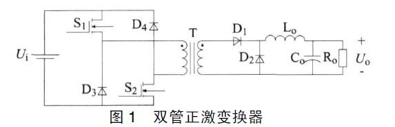 基于tl494驱动芯片的双管正激小功率电源