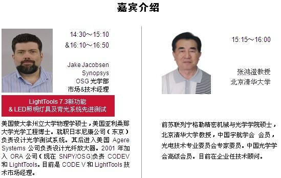 2012深圳LED照明应用光学研讨会 嘉宾介绍