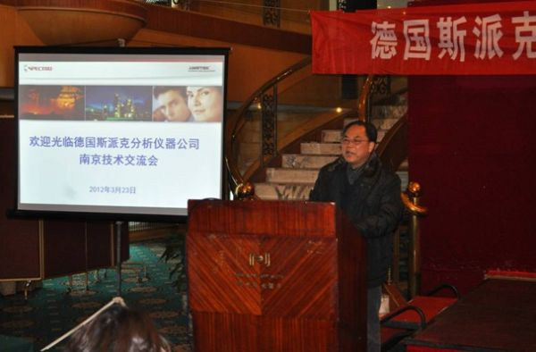江苏省分析测试协会秘书长赵厚民研究员主持会议