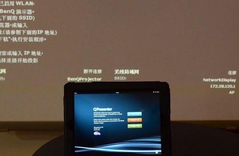 无线投影软件QPresenter界面