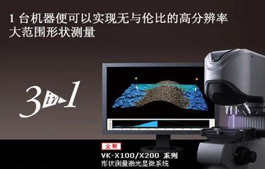 激光显微系统VK-X100/X200系类