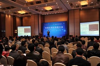2012安捷伦测试测量大会上海站主会场