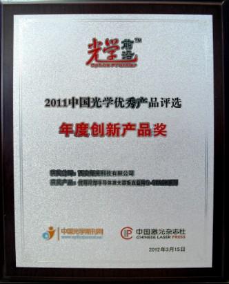 年度创新产品奖
