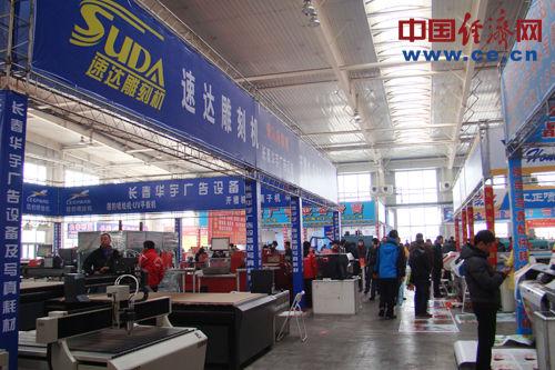 长春第十五届广告及LED照明博览会3月8日在长春国际会展中心举行
