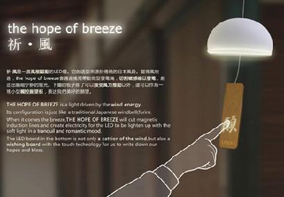 风铃发电的漂亮LED灯