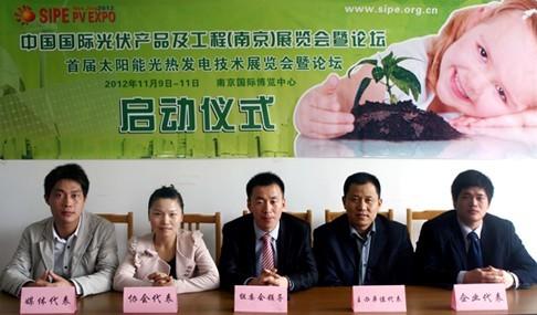 中国国际光伏产品及工程展启动仪式