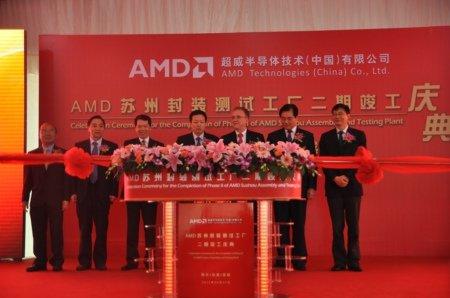 AMD苏州封装测试厂落成 将肩负50%全球产能