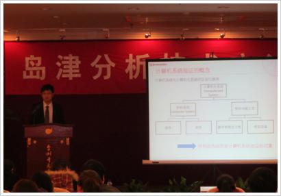 岛津网络事业推进部彭斌先生在做介绍