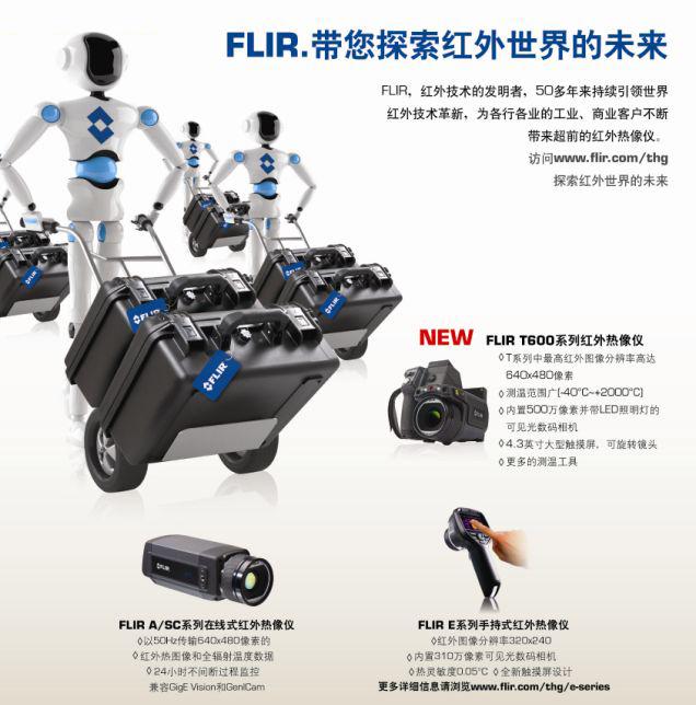 FLIR.带您探索红外世界的未来