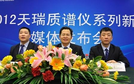 天瑞仪器2012质谱仪系列新品媒体发布会