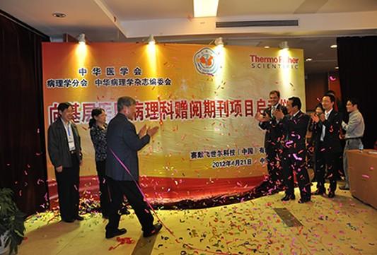 《中华病理》西部赠阅活动正式揭幕