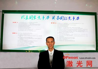 华工激光技术总监卢飞星先生