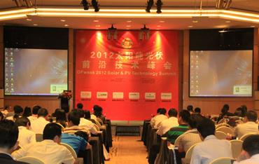 OFweek光电新闻网GEEA2012光伏前沿技术峰会现场