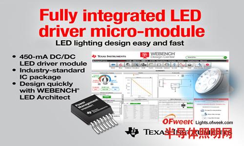 德州仪器简化并加速 LED 照明设计