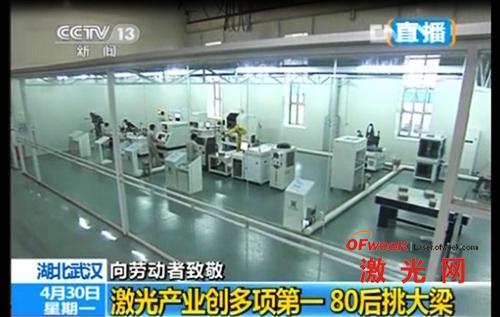 直播华工科技激光展示中心