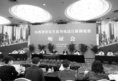 5月8日,山西省居民生活用电试行阶梯电价听证会在太原市迎泽宾馆举行。