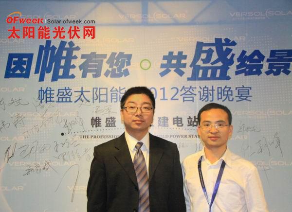 杭州帷盛太阳能技术总监徐乐(左)与OFweek太阳能光伏网编辑合影