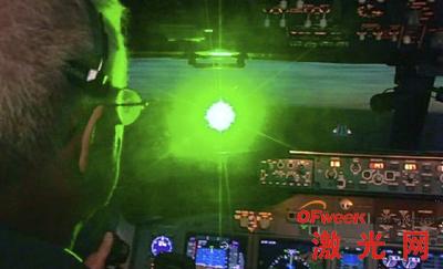 使用激光照射航空器会威胁飞行员和乘客的安全