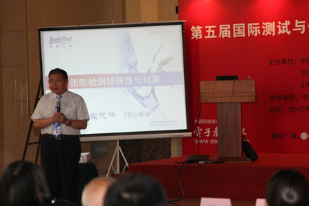 中国电子学会电子测量与仪器分会崔建平先生