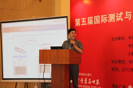 领邦公司崔忠伟博士正在演讲